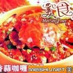 香蒜咖喱炒蟹