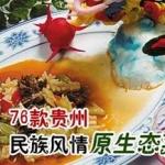 76款贵州民族风情原生态菜谱