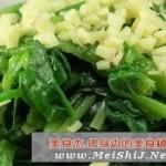 姜汁拌菠菜