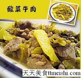 酸菜牛肉fo.jpg