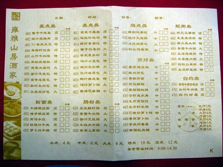 广州早茶菜单设计图