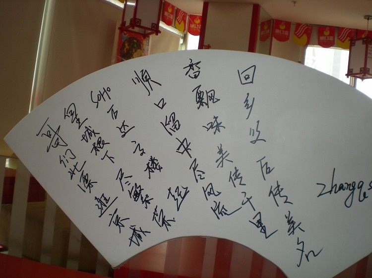 顺口溜的中国元素与中华美食的做法