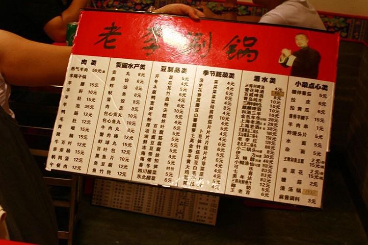 京城味道羊蝎子美味锅塌豆腐家常菜做出独特风味图片