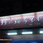 桂林福星米粉
