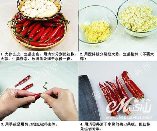 自制湖南剁椒_自制湖南剁椒的做法,怎么做,如何做 - 私家菜的做法,制作方法 - 慕容涵雅 - 慕容涵雅的寄傲山庄!