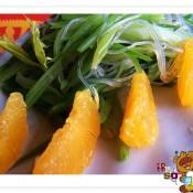 甜橙豆角拌芹丝