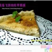 飞饼肉桂苹果派