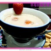 草莓奶油水果茶