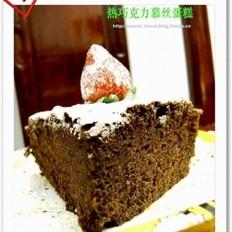 热巧克力慕丝蛋糕