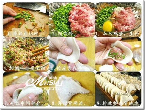 包饺子的手势还是很重要的