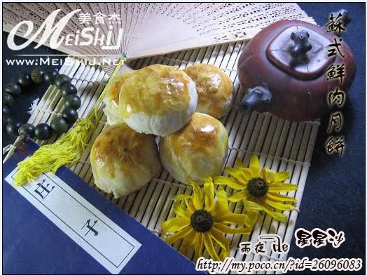 苏式鲜肉月饼Hh.jpg