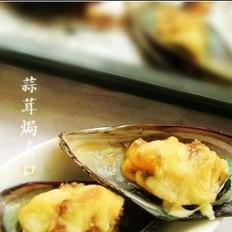 蒜茸焗青口