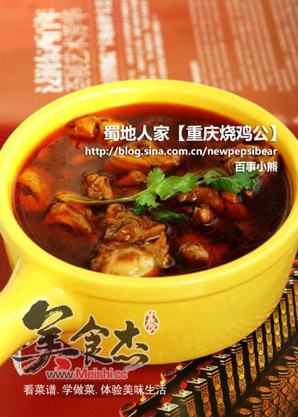 重慶燒雞公lZ.jpg
