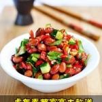 21道热辣新年下酒凉菜