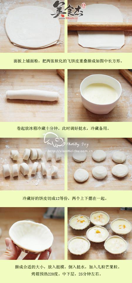 芒果蛋挞lt.jpg