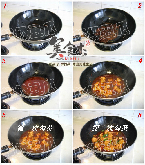 麻婆豆腐Ej.jpg