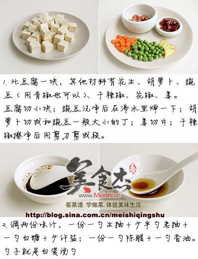 宫保豆腐WI.jpg