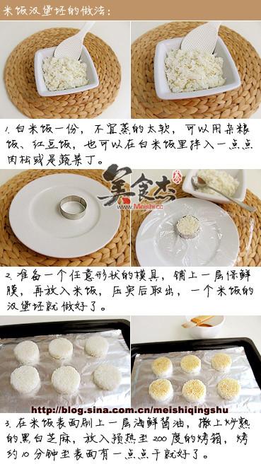 姜汁牛肉米汉堡ak.jpg