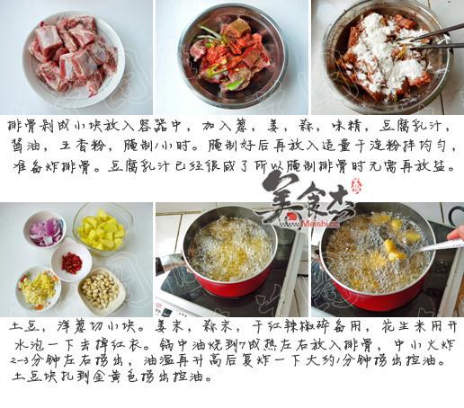 焦香排骨土豆的做法【步