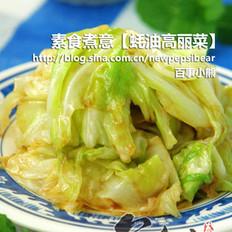 蚝油高丽菜的做法