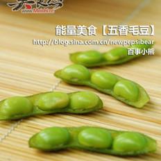 五香毛豆的做法