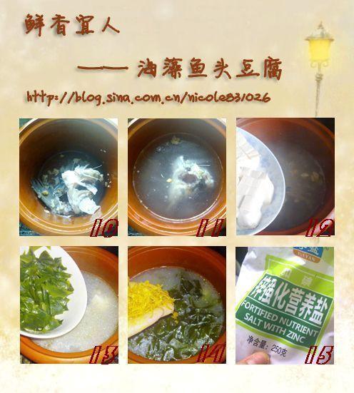 海藻鱼头豆腐汤BG.jpg