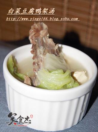 白菜豆腐鸭架汤的做法