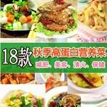 秋季18道高蛋白营养保健菜