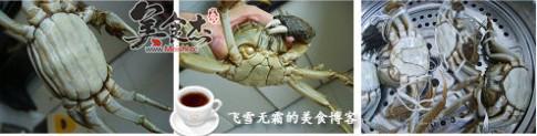 清蒸螃蟹hU.jpg