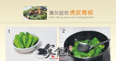 豆豉虎皮青椒uy.jpg