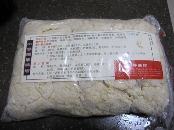 萝卜缨小豆腐OR.jpg