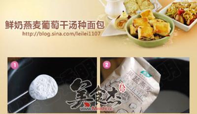 燕麦葡萄干汤种面包tY.jpg