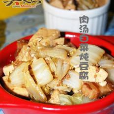 肉汤白菜炖豆腐的做法