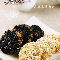 芝麻豆腐肉饼