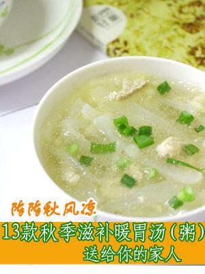 13款秋季滋补暖胃汤