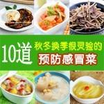 10道很灵验的预防感冒菜
