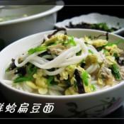 鲜蛤蜊扁豆面的做法