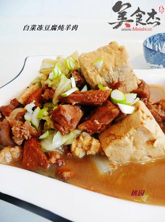 白菜冻豆腐炖羊肉的做法