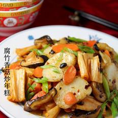 腐竹香菇炒年糕的做法