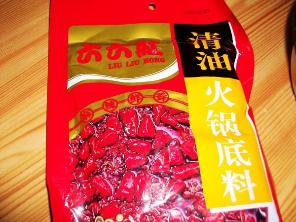 羊肉火锅Cq.jpg