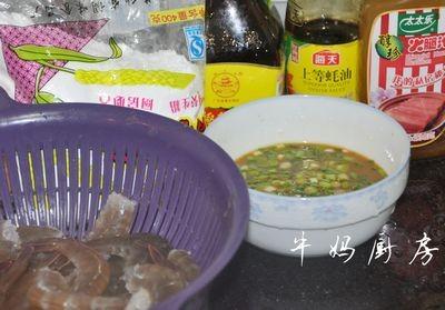 挂酱明虾的做法