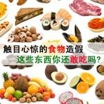 食品造假:这些食物你还敢吃吗?