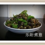 紫苏豉椒炒石螺