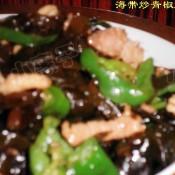 海带炒青椒肉丝
