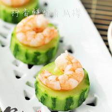 柠香鲜虾青瓜樽的做法