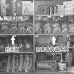 央视曝光南京盐水鸭市场乱象的做法