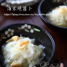海米烩萝卜的做法
