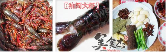 油焖大虾rt.jpg