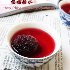 杨梅糖水的做法