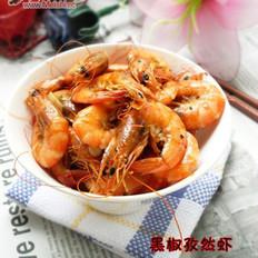 黑椒孜然虾的做法